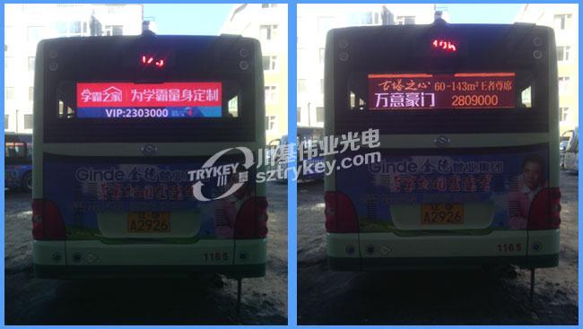 锦州公交车全彩屏项目