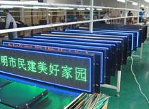川基伟业光电公交车LED全彩屏批量生产