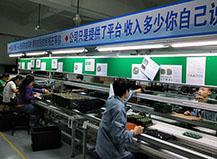 川基伟业生产车间--插件生产线