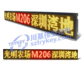 11字公交车LED线路牌