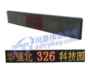 9字公交LED线路牌