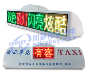中凸带状态双色LED出租车顶灯