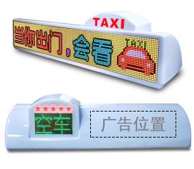 P5.33带状态全彩出租车LED顶灯