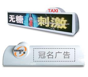 P4不带状态全彩出租车LED顶灯