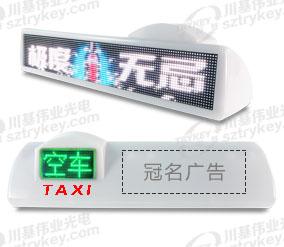P6带状态全彩出租车LED顶灯