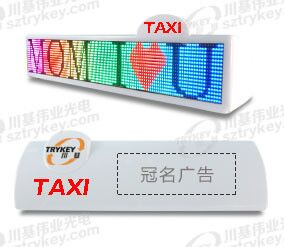 P7.62不带状态出租车LED顶灯