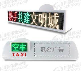 P7.5双色灌胶出租车LED顶灯