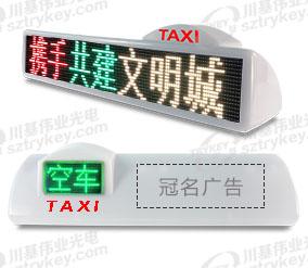 P7.62带状态双色LED出租车顶灯