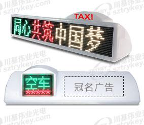 P7.62带状态带五星出租车双色LED顶灯