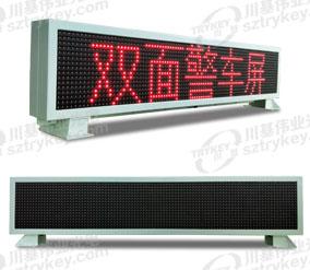 川基定制-LED双面警车屏