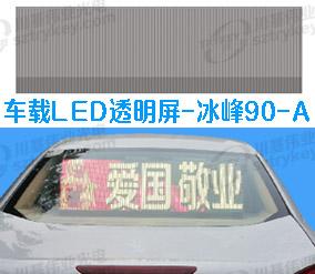 车载LED透明屏冰峰90-A